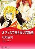 オフィスで言えない恋物語 (ハーレクインコミックス)