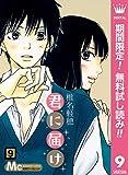 君に届け リマスター版【期間限定無料】 9 (マーガレットコミックスDIGITAL)