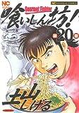 喰いしん坊! 20 (ニチブンコミックス)