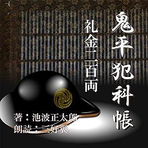 礼金二百両(鬼平犯科帳より)の書影