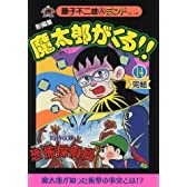 新編集魔太郎がくる!!第14巻 (藤子不二雄Aランド (Vol.148))