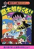 新編集魔太郎がくる!!第14巻 (藤子不二雄Aランド (Vol.148)) 画像