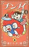 チンプイ 4 (てんとう虫コミックス)