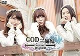 GOD三姉妹 DVD-BOX -神々の試練- (<DVD>)