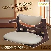 【座椅子タイプ】 Casper キャスパーチェア100R