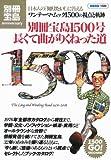 長くて曲がりくねった道 (別冊宝島 1500 anniversary)