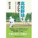 高校野球を考える スポーツマンシップを求めて