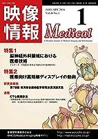 映像情報Medical 2016年1月号 特集:脳神経外科領域における医療技術