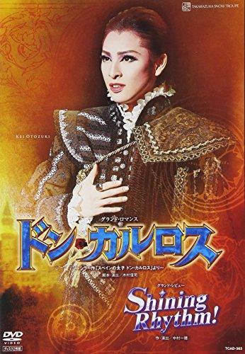 『ドン・カルロス』『Shining Rhythm! 』 [DVD]