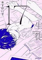 17 生徒 (H&C Comics ihr CRAFTシリーズ)