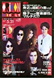 オリコン・ウィークリー 1993年5月31日号 通巻705号