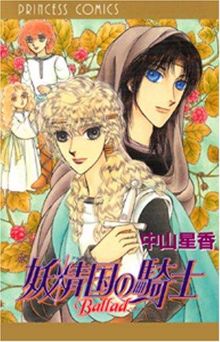妖精国の騎士Ballad (プリンセスコミックス)の詳細を見る
