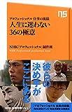 プロフェッショナル 仕事の流儀 人生に迷わない36の極意 (NHK出版新書 441)