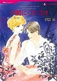 夕闇にくちづけ(前編)リヌッチ家の息子たち Ⅰ (ハーレクインコミックス)