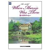 ジ・アート・オブ 思い出のマーニー (ジブリTHE ARTシリーズ)