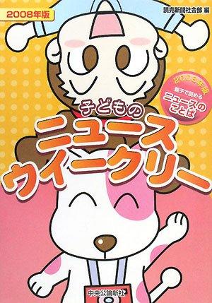 子どものニュースウイークリー〈2008年版〉