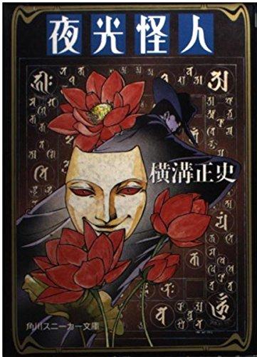 夜光怪人 (角川スニーカー文庫)の詳細を見る