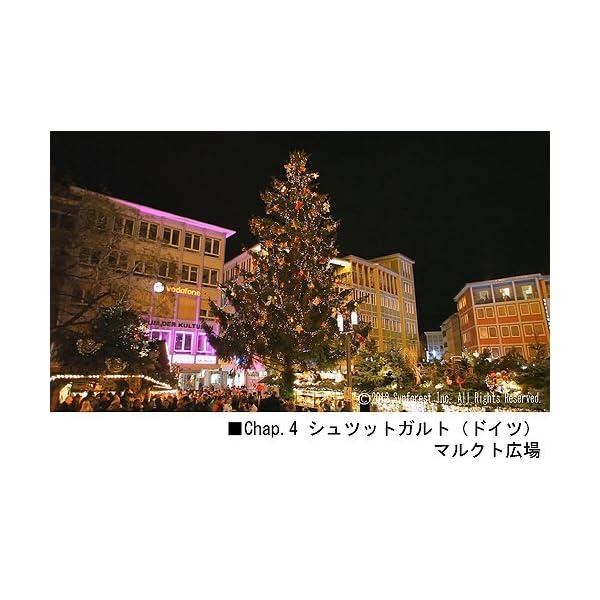 シンフォレストBlu-ray クリスマス・シア...の紹介画像9