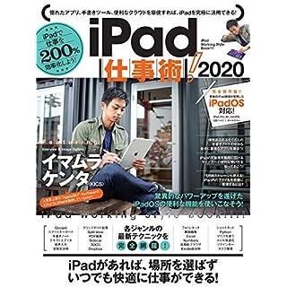 iPad仕事術!  2020 (iPadOS対応・最新版!)