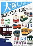大阪人 2012年 01月号 [雑誌] 画像
