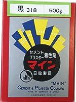 マイン バイエル黒 セメント、プラスター着色剤 500g
