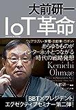 「大前研一 IoT革命 ―ウェアラブル・家電・自動車・ロボットあらゆるものがインターネットとつながる時代の戦略発想」大前 研一