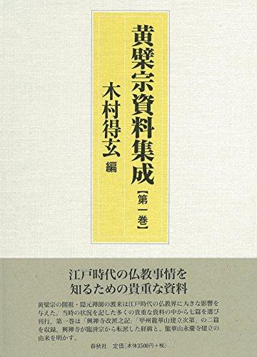 黄檗宗資料集成: 第一巻