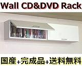 壁掛けCD・DVD収納ラック 幅120 ホワイト色
