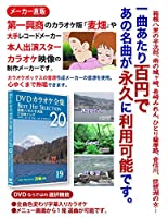 DVDカラオケ全集 「Best Hit Selection 20」 19 箱根八里の半次郎_ご当地ソング