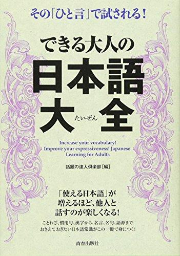 その「ひと言」で試される!  できる大人の日本語大全 (できる大人の大全シリーズ)の詳細を見る