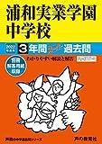 418浦和実業学園中学校 2022年度用 3年間スーパー過去問 (声教の中学過去問シリーズ)
