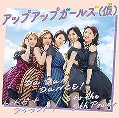 アップアップガールズ(仮)「Da Dan Dance!」のジャケット画像