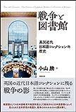 戦争と図書館―英国近代日本語コレクションの歴史