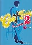 COOL boy〈2〉ワンコ王子〈下〉 (魔法のiらんど文庫)