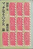 マッチ売りの少女・象―別役実戯曲集 (1969年) 画像