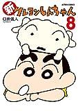 新クレヨンしんちゃん : 8 (アクションコミックス)