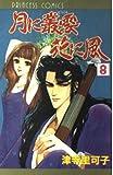 月に叢雲花に風 第8巻 (プリンセスコミックス)