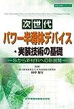 次世代パワー半導体デバイス・実装技術の基礎-Siから新材料への新展開- (設計技術シリーズ)