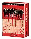MAJOR CRIMES ~重大犯罪課~<フィフス・シーズン> コンプリート・ボックス[DVD]
