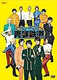 ミュージカル『青春-AOHARU-鉄道』DVD[DVD]