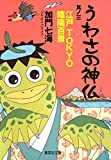 うわさの神仏 其ノ三 江戸TOKYO陰陽百景 (集英社文庫)