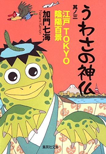 うわさの神仏 其ノ三 江戸TOKYO陰陽百景 (集英社文庫)の詳細を見る