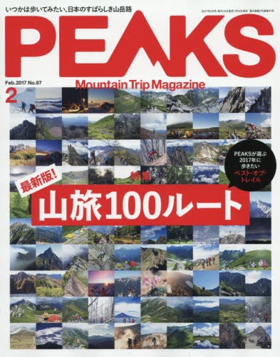 PEAKS(ピークス) 2017年 02 月号 [雑誌]
