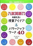 入試英語力を鍛える!授業アイデア&パワーアップワーク40 (目指せ!英語授業の達人 2)