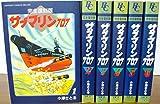 サブマリン707 完全復刻版 全6巻 完結セット[コミックセット]