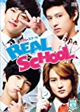 リアル・スクール DVD BOX 1[DVD]