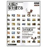 大阪で家を建てる 2008 autumnーwin 地元工務店&設計事務所の会社名鑑58 (リクルートムック)