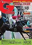週刊Gallop(ギャロップ) 11月11日号 (2018-11-06) [雑誌]