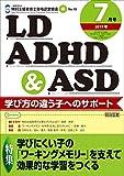 LD,ADHD&ASD 2019年 07月号