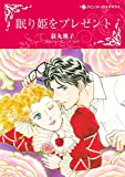 眠り姫をプレゼント (ハーレクインコミックス)